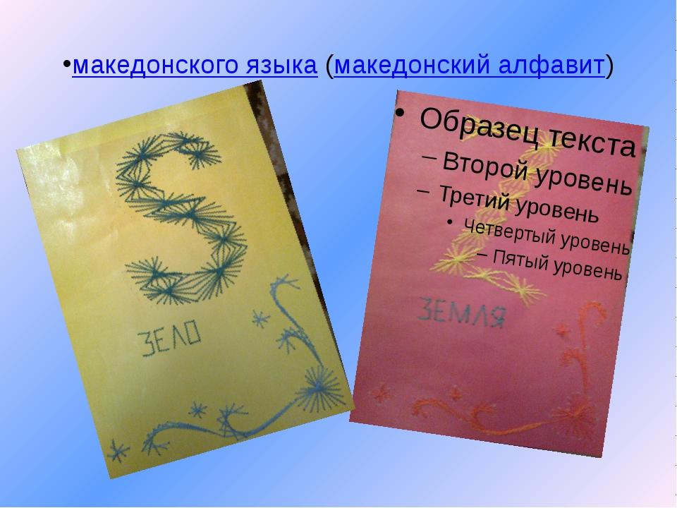 македонского языка (македонский алфавит)