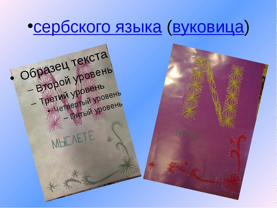 сербского языка (вуковица)