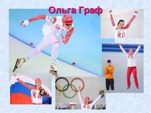 Ольга Граф