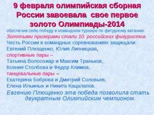 9 февраля олимпийская сборная России завоевала свое первое золото Олимпиады-2