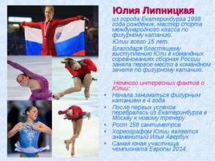 Юлия Липницкая из города Екатеринбурга 1998 года рождения, мастер спорта меж