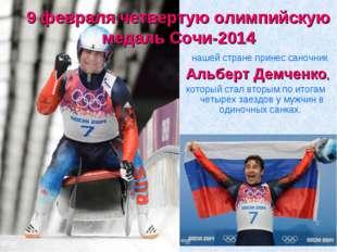 9 февраля четвертую олимпийскую медаль Сочи-2014 нашей стране принес саночник