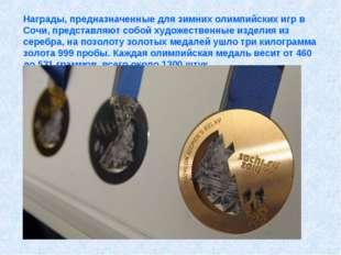 Награды, предназначенные для зимних олимпийских игр в Сочи, представляют собо