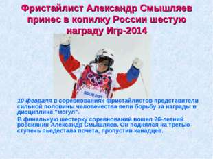 Фристайлист Александр Смышляев принес в копилку России шестую награду Игр-201