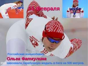 11 февраля Российская конькобежка Ольга Фаткулина завоевала серебряную медал
