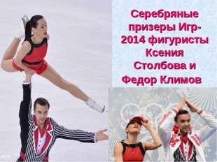 Серебряные призеры Игр-2014 фигуристы Ксения Столбова и Федор Климов