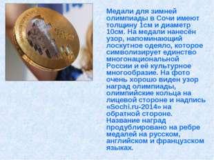Медали для зимней олимпиады в Сочи имеют толщину 1см и диаметр 10см. На меда