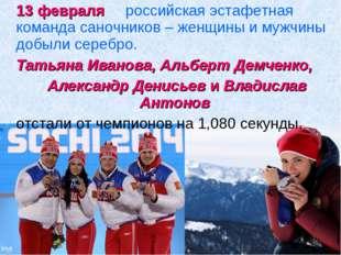 13 февраля российская эстафетная команда саночников – женщины и мужчины добы