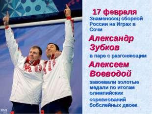 17 февраля Знаменосец сборной России на Играх в Сочи Александр Зубков в па
