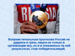 Вопреки печальным прогнозам Россия не ударила в грязь лицом не только в орга