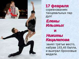 17 февраля соревнованиях танцевальных пар дуэт Елены Ильиных и Никиты Кац