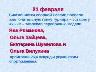 21 февраля Биатлонистки сборной России провели заключительную гонку турнира –