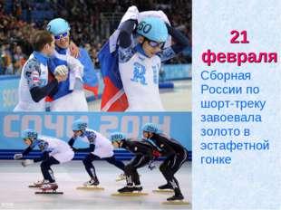 21 февраля Сборная России по шорт-треку завоевала золото в эстафетной гонке