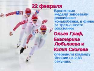22 февраля Бронзовые медализавоевали российские конькобежки, в финале за тре