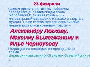 """23 февраля Самым ярким спортивным событием последнего дня Олимпиады стала """"к"""