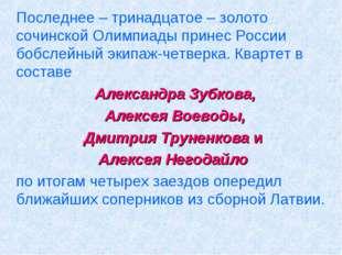 Последнее – тринадцатое – золото сочинской Олимпиадыпринес России бобслейны