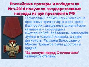 Российские призеры и победители Игр-2014 получили государственные награды из