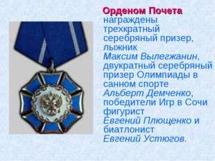 Орденом Почета награждены трехкратный серебряный призер, лыжник МаксимВылег