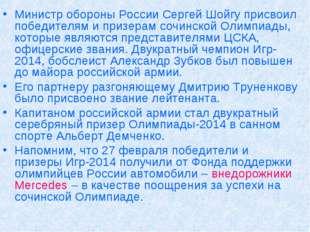 Министр обороны России Сергей Шойгу присвоил победителям и призерам сочинской