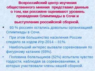 Всероссийский центр изучения общественного мнения представил данные о том, к
