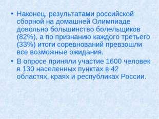 Наконец, результатами российской сборной на домашней Олимпиаде довольно больш