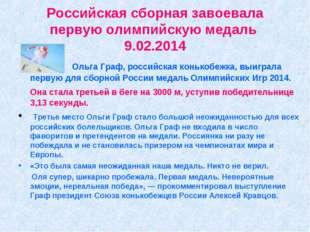 Российская сборная завоевала первую олимпийскую медаль 9.02.2014 Ольга Граф,