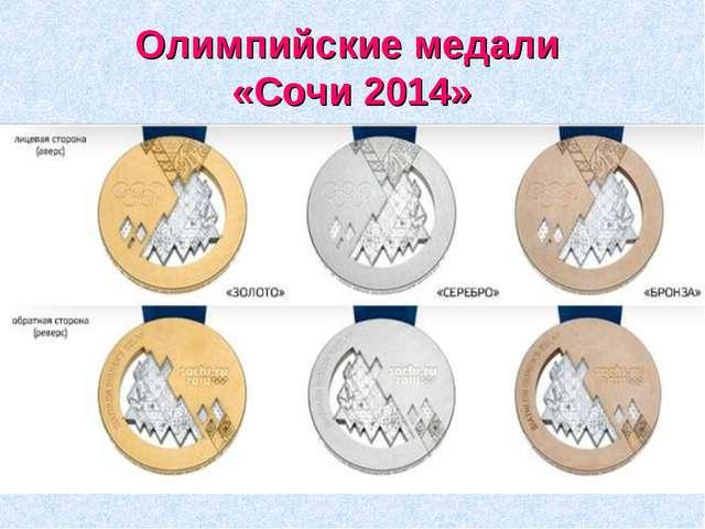 Олимпийские медали «Сочи 2014»