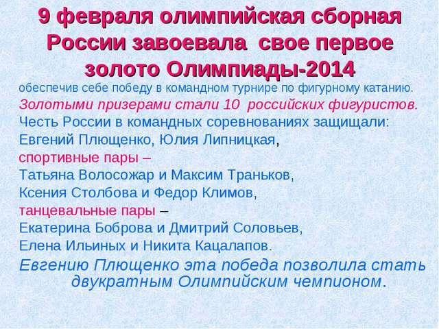 9 февраля олимпийская сборная России завоевала свое первое золото Олимпиады-2...