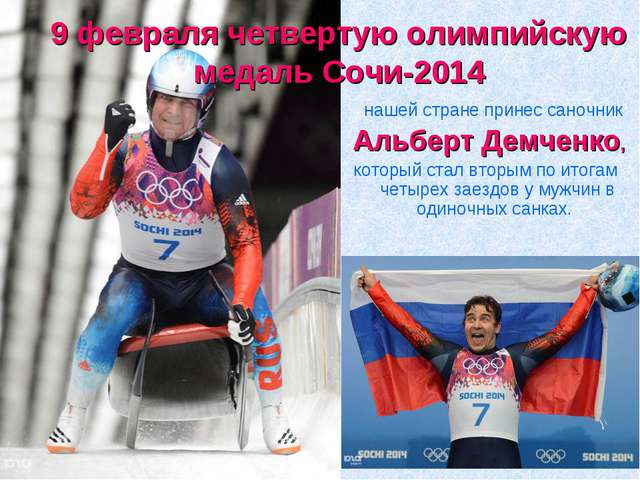 9 февраля четвертую олимпийскую медаль Сочи-2014 нашей стране принес саночник...