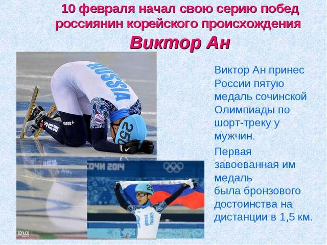 10 февраля начал свою серию побед россиянин корейского происхождения Виктор...