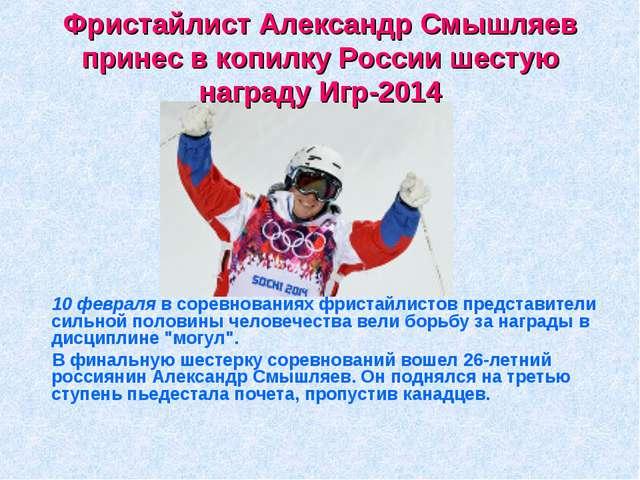 Фристайлист Александр Смышляев принес в копилку России шестую награду Игр-201...