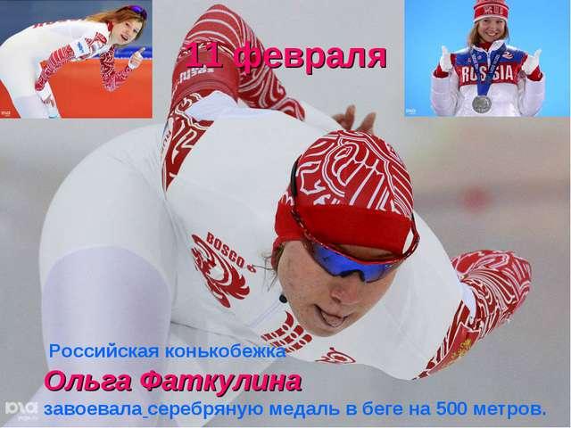 11 февраля Российская конькобежка Ольга Фаткулина завоевала серебряную медал...