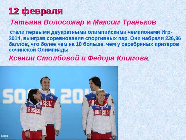 12 февраля Татьяна ВолосожариМаксим Траньков стали первыми двукратными оли...