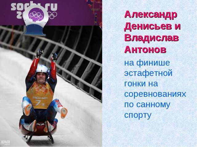 Александр Денисьев и Владислав Антонов на финише эстафетной гонки на соревно...