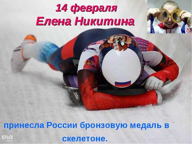 14 февраля Елена Никитина принесла России бронзовую медаль в скелетоне.