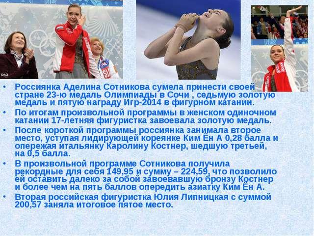 Россиянка Аделина Сотникова сумела принести своей стране 23-ю медаль Олимпиад...