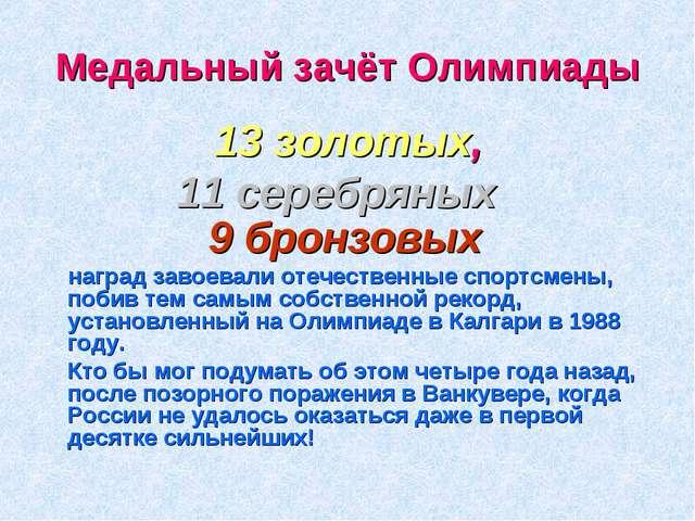 Медальный зачёт Олимпиады 13 золотых, 11 серебряных 9 бронзовых наград завоев...