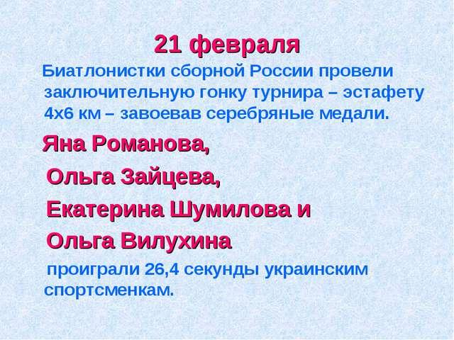 21 февраля Биатлонистки сборной России провели заключительную гонку турнира –...
