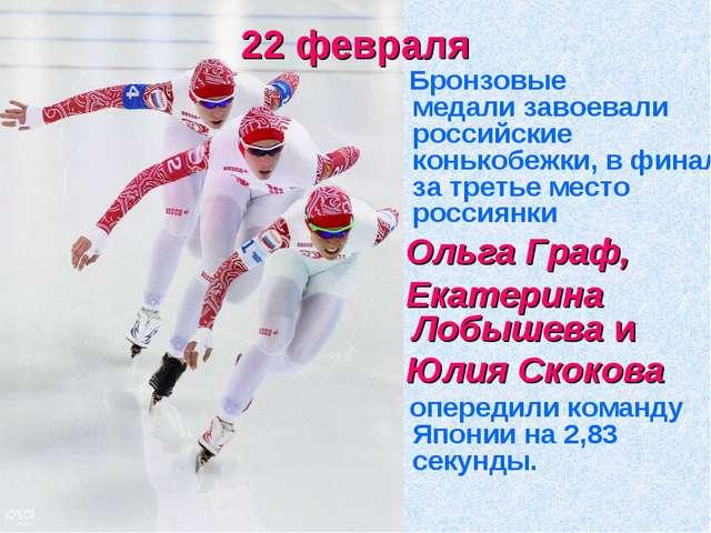 22 февраля Бронзовые медализавоевали российские конькобежки, в финале за тре...