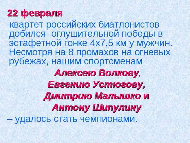 22 февраля квартет российских биатлонистов добился оглушительной победы в эс...