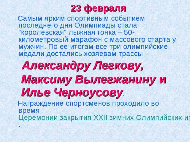 """23 февраля Самым ярким спортивным событием последнего дня Олимпиады стала """"к..."""