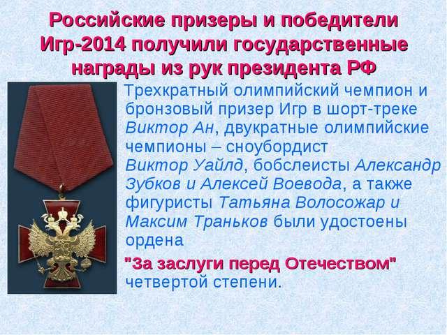 Российские призеры и победители Игр-2014 получили государственные награды из...