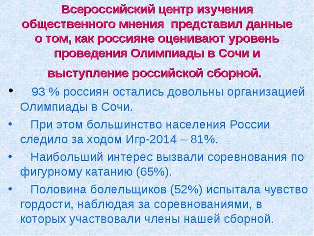 Всероссийский центр изучения общественного мнения представил данные о том, к...