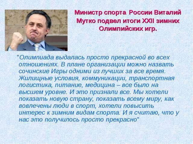 Министр спорта России Виталий Мутко подвел итоги XXII зимних Олимпийских игр....