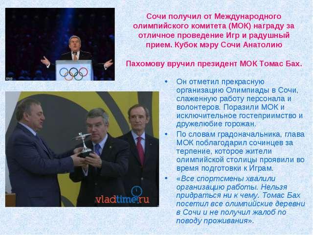 Сочи получил от Международного олимпийского комитета (МОК) награду за отлично...
