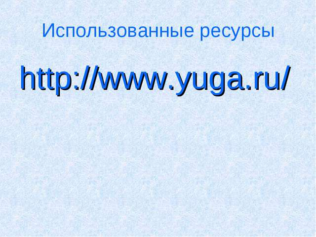 Использованные ресурсы http://www.yuga.ru/