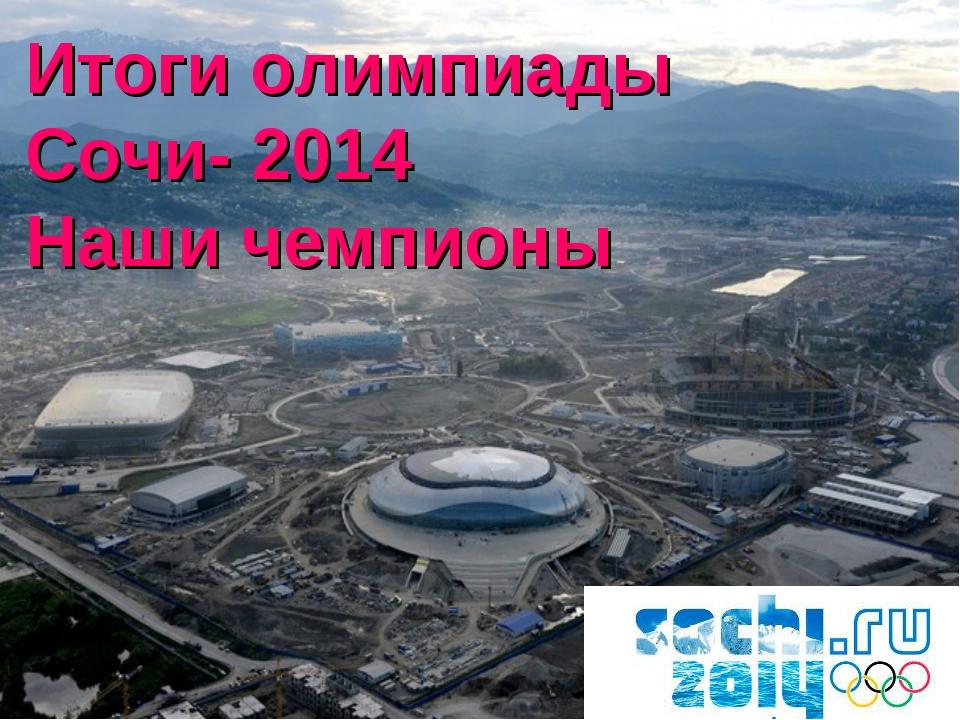 Итоги олимпиады Сочи- 2014 Наши чемпионы