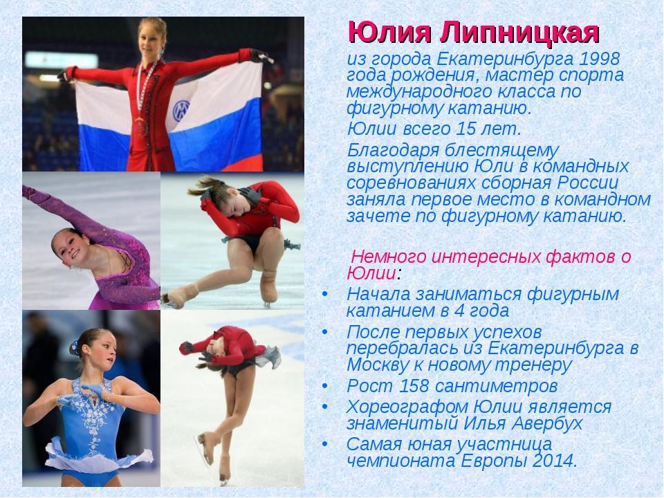 Юлия Липницкая из города Екатеринбурга 1998 года рождения, мастер спорта меж...
