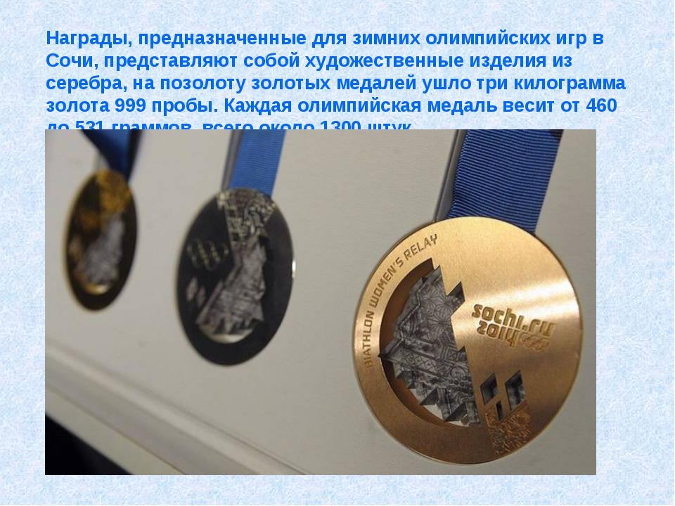 Награды, предназначенные для зимних олимпийских игр в Сочи, представляют собо...