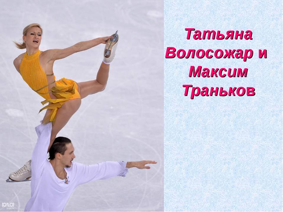 Татьяна Волосожари Максим Траньков